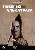 Фильм Побег из Алькатраса