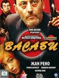 Фильм Васаби