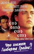 Фильм Что гложет Гилберта Грейпа?