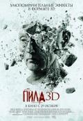 Фильм Пила 3D