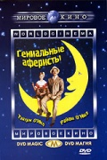Фильм Гениальные аферисты