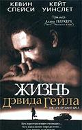 Фильм Жизнь Дэвида Гейла