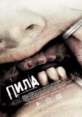 Фильм Пила 3