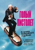 Фильм Голый пистолет