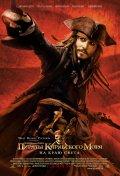 Фильм Пираты Карибского моря: На краю Света