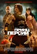 Фильм Принц Персии: Пески времени
