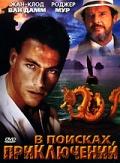 Фильм В поисках приключений