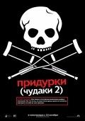 Фильм Чудаки 2