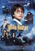 Фильм Гарри Поттер и философский камень