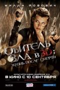 Фильм Обитель зла 4: Жизнь после смерти 3D
