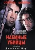 Фильм Наемные убийцы