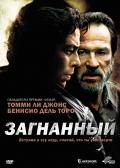 Фильм Загнанный
