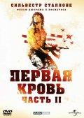 Фильм Рэмбо: Первая кровь 2