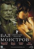 Фильм Бал монстров