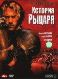 Фильм История рыцаря