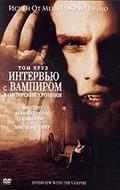 Фильм Интервью с вампиром