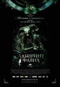 Фильм Лабиринт Фавна