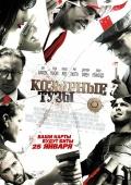 Фильм Козырные тузы
