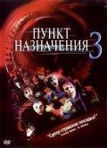 Фильм Пункт назначения 3