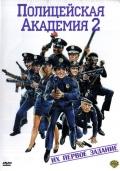 Фильм Полицейская академия 2: Их первое задание