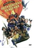 Фильм Полицейская академия 4: Граждане в дозоре