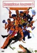 Фильм Полицейская академия 5: Место назначения — Майами бич