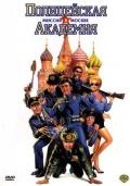 Фильм Полицейская академия 7: Миссия в Москве