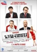 Фильм О чем говорят мужчины