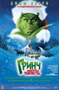Фильм Гринч — похититель Рождества