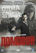 Фильм Домовой