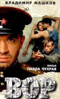 Фильм Вор