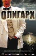 Фильм Олигарх