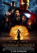Фильм Железный человек 2