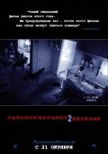 Фильм Паранормальное явление 2