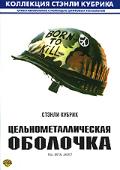 Фильм Цельнометаллическая оболочка