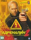 Фильм Адреналин: Высокое напряжение