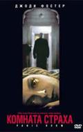 Фильм Комната страха