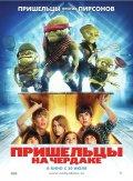 Фильм Пришельцы на чердаке