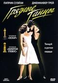 Фильм Грязные танцы