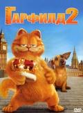 Фильм Гарфилд 2: История двух кошечек