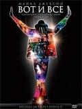 Фильм Майкл Джексон: Вот и все