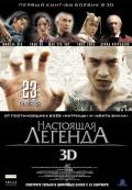 Фильм Настоящая легенда 3D