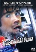 Фильм Телефонная будка