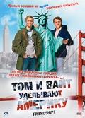 Фильм Том и Вайт уделывают Америку
