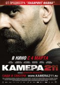 Фильм Камера 211