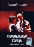 Фильм Прирожденные убийцы