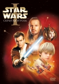 Фильм Звездные войны: Эпизод 1 — Скрытая угроза