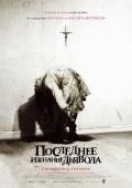 Фильм Последнее изгнание дьявола