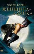Фильм Женщина-кошка
