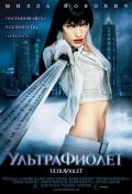 Фильм Ультрафиолет